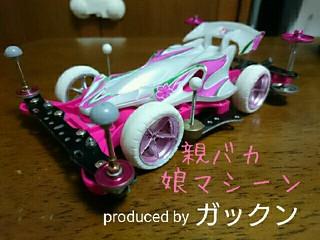 娘マシン pink&white❤